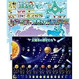 日本地図&世界地図&宇宙地図(太陽系)お風呂ポスター 3枚セット B3サイズ(横51.5cm×縦36.4cm)地理 社会 防水 お風呂の学校
