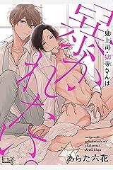 鬼上司・獄寺さんは暴かれたい。6 (MARBLE COMICS) Kindle版