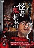 怪奇蒐集者 伊山亮吉 [DVD]