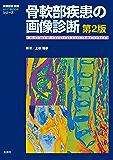 骨軟部疾患の画像診断 第2版 画像診断 別冊 KEY BOOK