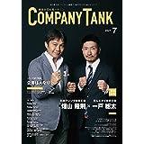 躍進企業応援マガジン COMPANYTANK(カンパニータンク) 2021年7月号