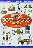 この1冊でカーボカウント・インスリンポンプ・CGMがわかる! 糖尿病3Cワークブック