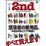 2nd(セカンド) 2021年3月号 Vol.168(洒落者の愛用品。)[雑誌]