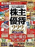 【完全ガイドシリーズ272】株主優待完全ガイド (100%ムックシリーズ)