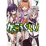 がっこうぐらし! (7) (まんがタイムKRコミックス フォワードシリーズ)