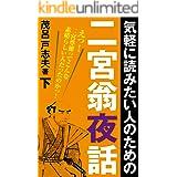 現代語新翻訳 気軽に読みたい人のための 二宮翁夜話 下