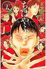 ちはやふる(29) (BE・LOVEコミックス) Kindle版
