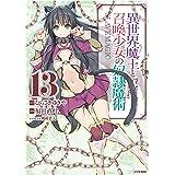 異世界魔王と召喚少女の奴隷魔術(13) (シリウスコミックス)