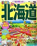 まっぷる 北海道'21 (マップルマガジン 北海道 1)