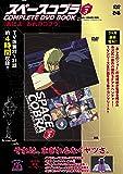 「スペースコブラ COMPLETE DVD BOOK」vol.3 (<DVD>)