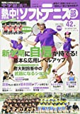 熱中!ソフトテニス部 vol.42 (B.B.MOOK)