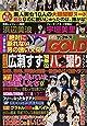 実話ナックルズGOLD Vol.7 (ミリオンムック)