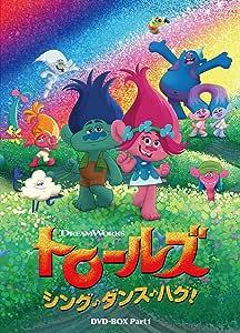 トロールズ:シング・ダンス・ハグ! DVD-BOX Part1
