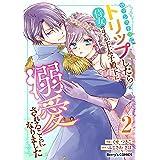 ロマンス小説にトリップしたら侍女のはずが王太子殿下に溺愛されることになりました2巻 (Berry's COMICS)