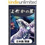 よだかの星 【日本語/英語版】 きいろいとり文庫