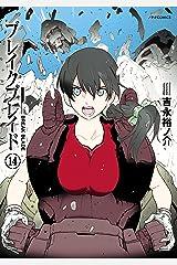 ブレイクブレイド(14) (メテオCOMICS) Kindle版