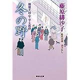 冬の野 橋廻り同心・平七郎控 (祥伝社文庫)