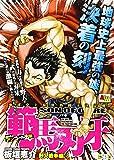 範馬刃牙 野人戦争編6 (AKITA TOP COMICS WIDE)