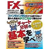 月刊FX攻略.com2020年9月号