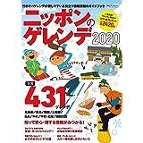 ニッポンのゲレンデ2020 (ブルーガイド・グラフィック)