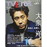 TVBros(テレビブロス) 2019年 01 月号 [雑誌]