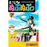 LET'Sぬぷぬぷっ(7) (週刊少年マガジンコミックス)