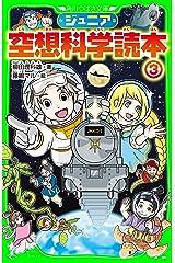 ジュニア空想科学読本3 (角川つばさ文庫) Kindle版
