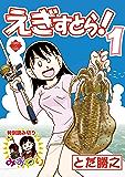 えぎすとら!【第1巻】 (エンペラーズコミックス)