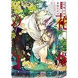 花燭の白 3巻 特装版 (ZERO-SUMコミックス)
