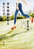 賞味期限のある恋だけど (角川文庫)