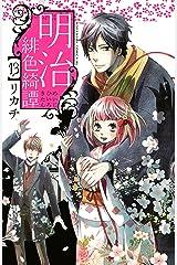 明治緋色綺譚(13) (BE・LOVEコミックス) Kindle版