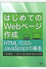 はじめてのWebページ作成 HTML・CSS・JavaScriptの基本 (KS情報科学専門書) Kindle版