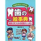大切さがよくわかる! 歯の絵事典 健康に保つための知識がいっぱい