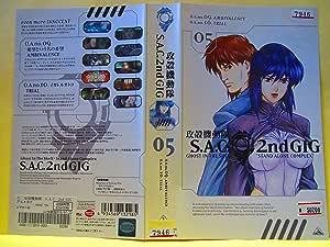 攻殻機動隊 S.A.C. 2nd GIG 05 [VHS]