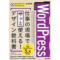 [改訂版]WordPress 仕事の現場でサッと使える! デザイン教科書[WordPress 5.x対応版] (Webデ…