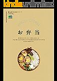 暮らし上手の知恵袋シリーズ お弁当[雑誌] エイムック