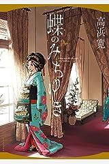 蝶のみちゆき Kindle版