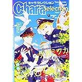 Chara Selection 2021年 05 月号 [雑誌]