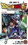 ドラゴンボール超 10 (ジャンプコミックス)