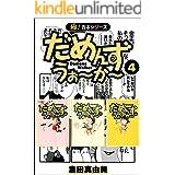 【極!合本シリーズ】 だめんず・うぉ〜か〜4巻