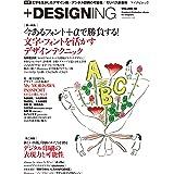 +DESIGNING VOLUME 50 (マイナビムック)