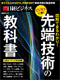先端技術の教科書