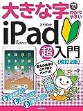 大きな字でわかりやすい iPad アイパッド 超入門[改訂2版]