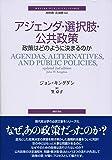 アジェンダ・選択肢・公共政策: 政策はどのように決まるのか (ポリティカル・サイエンス・クラシックス)