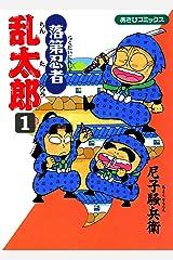 落第忍者乱太郎(1) (あさひコミックス) Kindle版