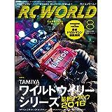 RC WORLD(ラジコンワールド) 2016年8月号 No.248