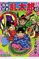 落第忍者乱太郎(45) (あさひコミックス) Kindle版
