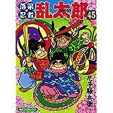 落第忍者乱太郎(45) (あさひコミックス)