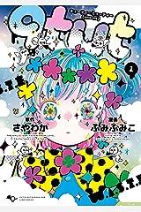 qtμt キューティーミューティー 1巻 (LINEコミックス) Kindle版