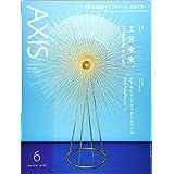 AXIS(アクシス) 2018年 06 月号 (工芸未来。)